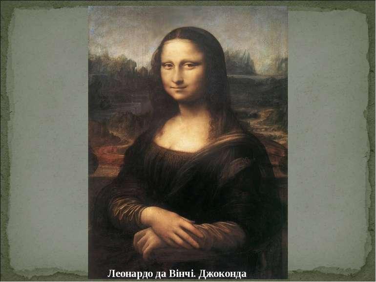 Леонардо да Вінчі. Джоконда