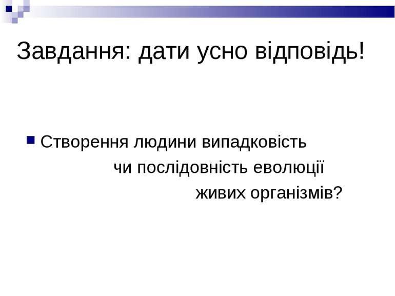 Завдання: дати усно відповідь! Створення людини випадковість чи послідовність...