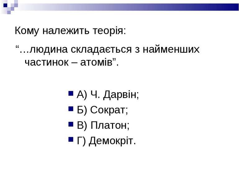 """Кому належить теорія: """"…людина складається з найменших частинок – атомів"""". А)..."""