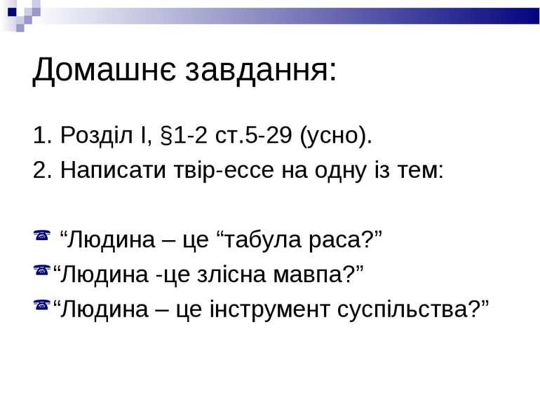 Домашнє завдання: 1. Розділ І, §1-2 ст.5-29 (усно). 2. Написати твір-ессе на ...