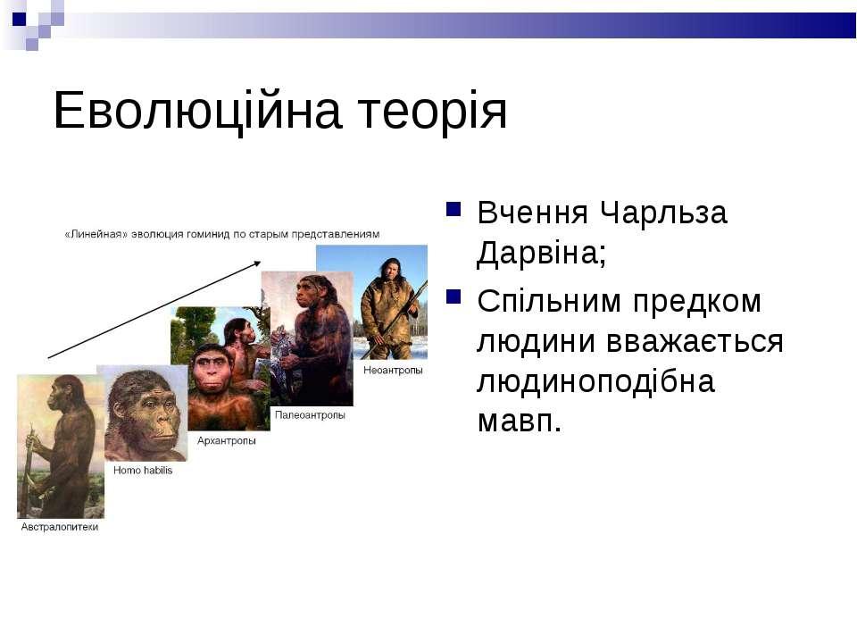 Еволюційна теорія Вчення Чарльза Дарвіна; Спільним предком людини вважається ...