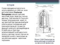 Історія Патент США Поульсена на записывающее устройство на магнитной проволок...