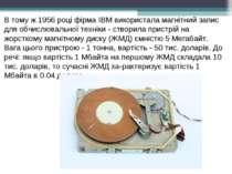 В тому ж1956році фірмаIBMвикористала магнітний запис для обчислювальної т...