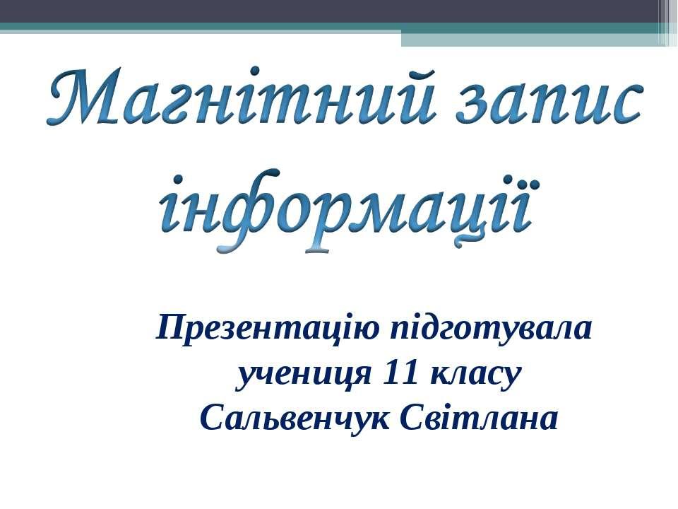 Презентацію підготувала учениця 11 класу Сальвенчук Світлана