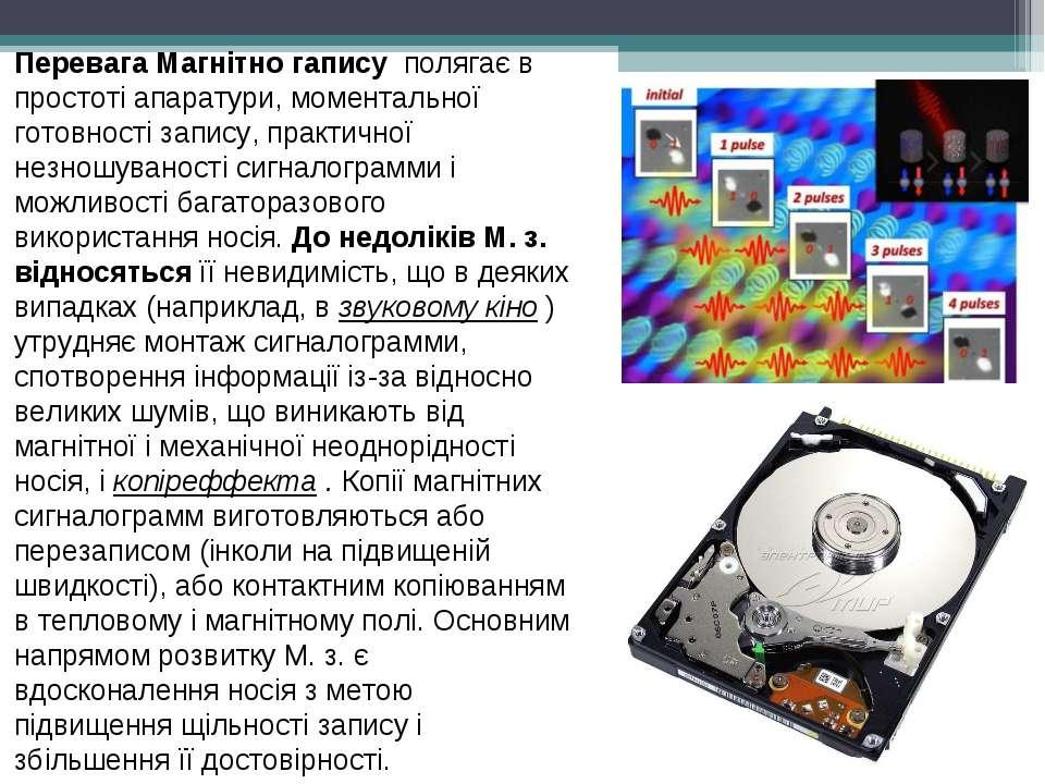 Перевага Магнітно гапису полягає в простоті апаратури, моментальної готовност...