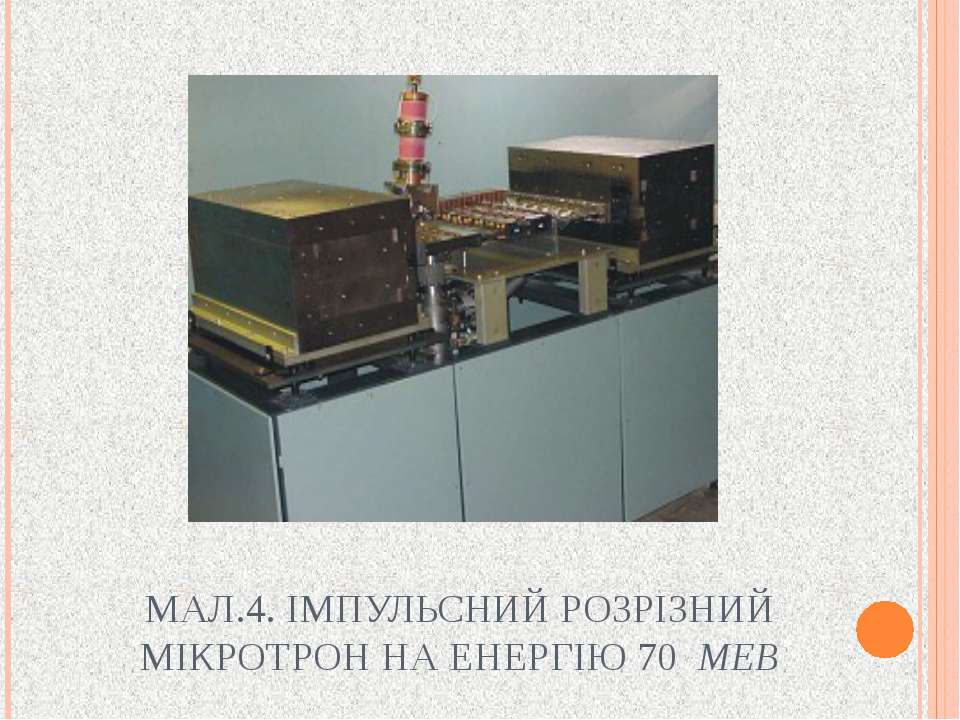 МАЛ.4. ІМПУЛЬСНИЙ РОЗРІЗНИЙ МІКРОТРОН НА ЕНЕРГІЮ 70 МЕВ