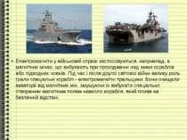 Електромагніти у військовій справі застосовуються, наприклад, в магнітних мін...