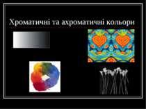 Хроматичні та ахроматичні кольори