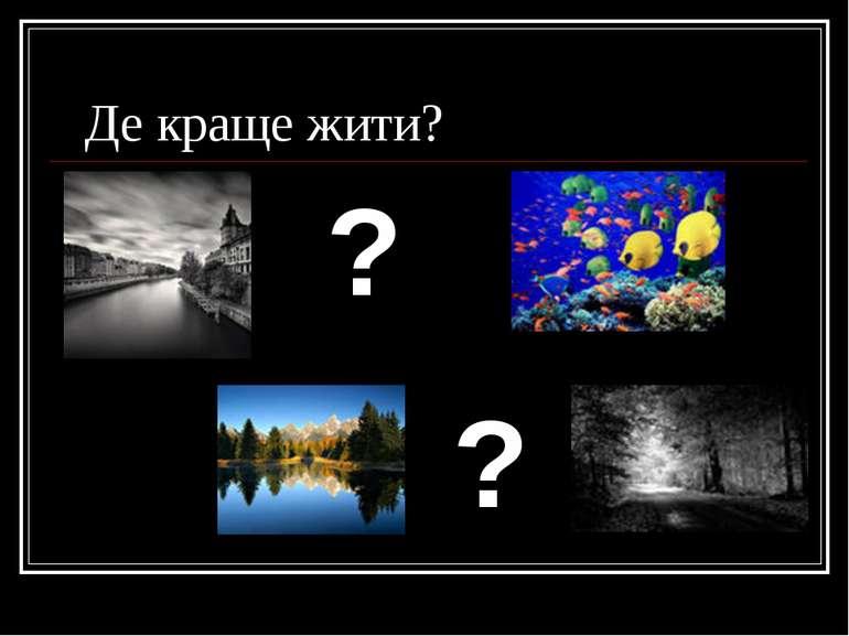 Де краще жити? ? ?