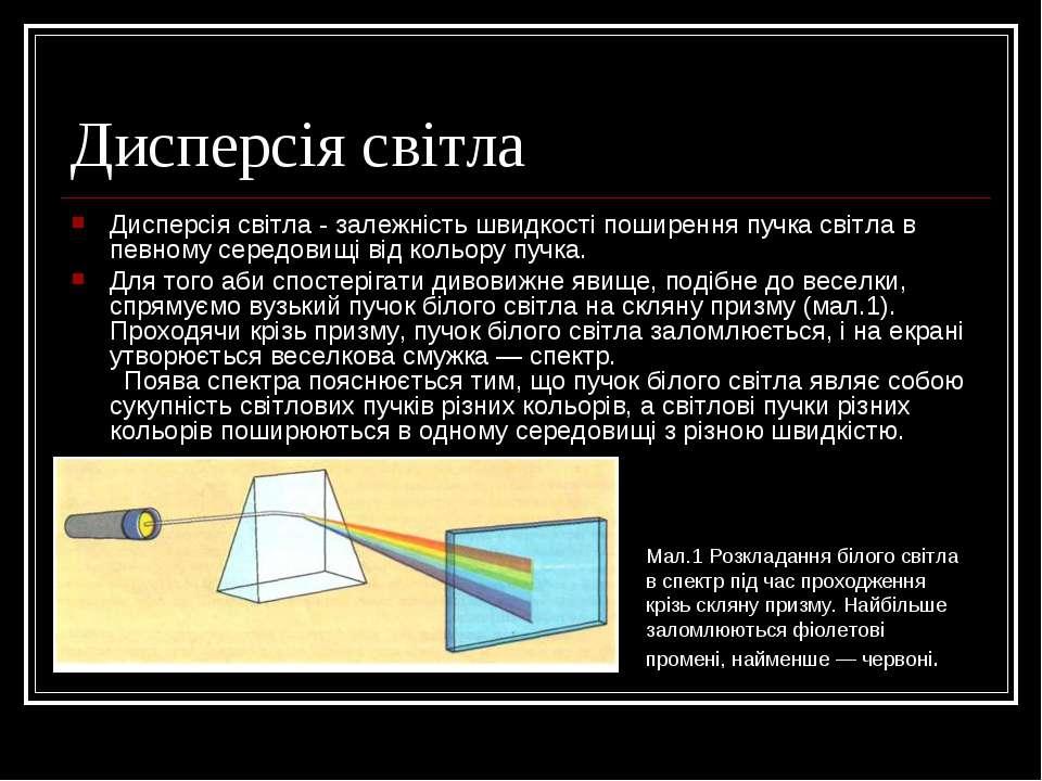 Дисперсія світла Дисперсія світла - залежність швидкості поширення пучка світ...
