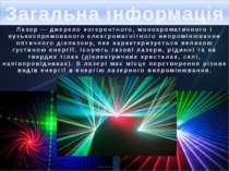 Загальна інформація Лазер — джерело когерентного, монохроматичного і вузькосп...