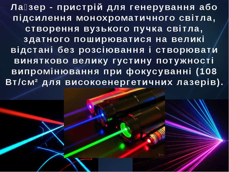 Ла зер - пристрій для генерування або підсилення монохроматичного світла, ств...