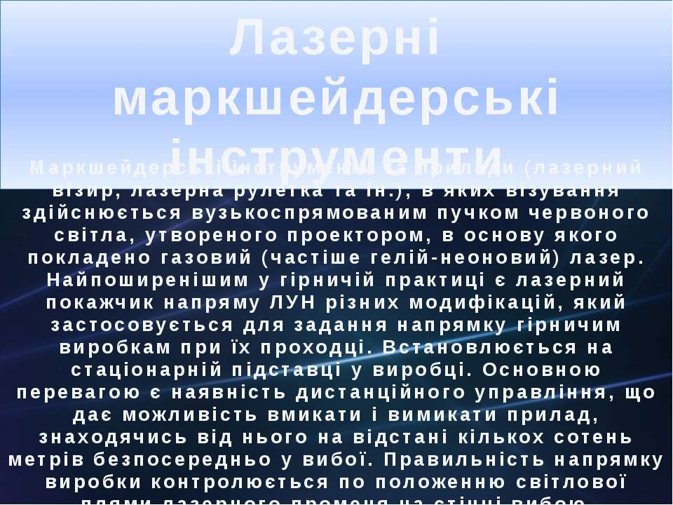 Лазерні маркшейдерські інструменти Маркшейдерські інструменти та прилади (лаз...