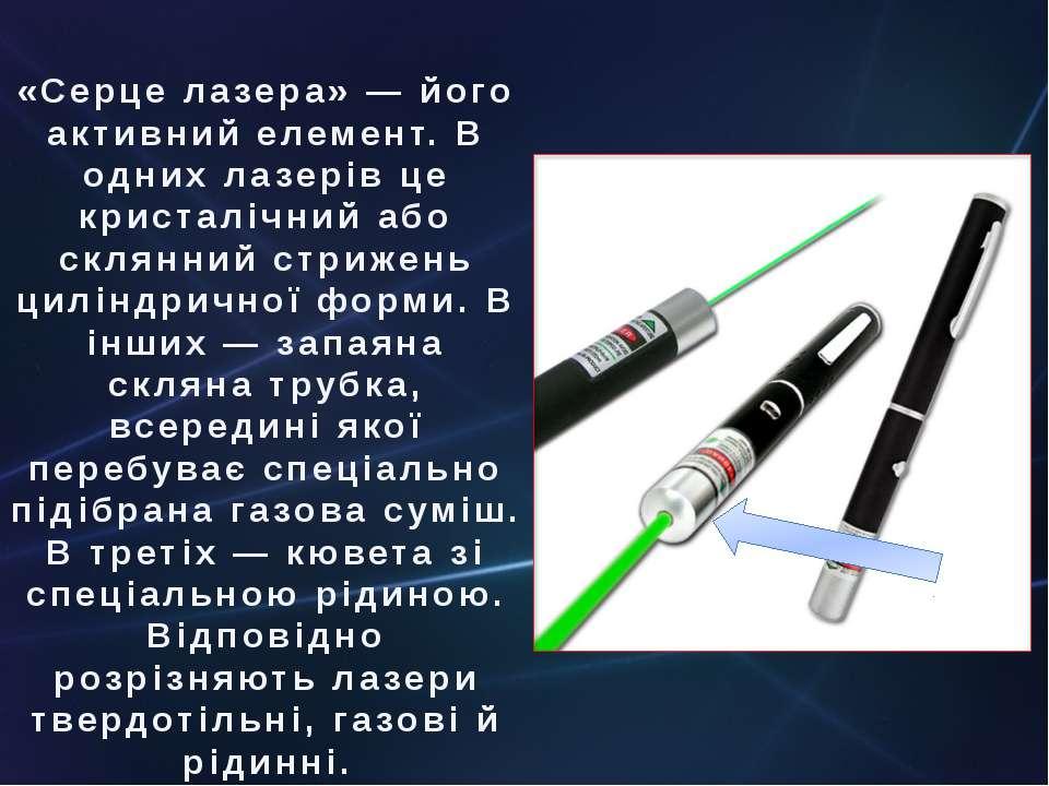 «Серце лазера» — його активний елемент. В одних лазерів це кристалічний або с...