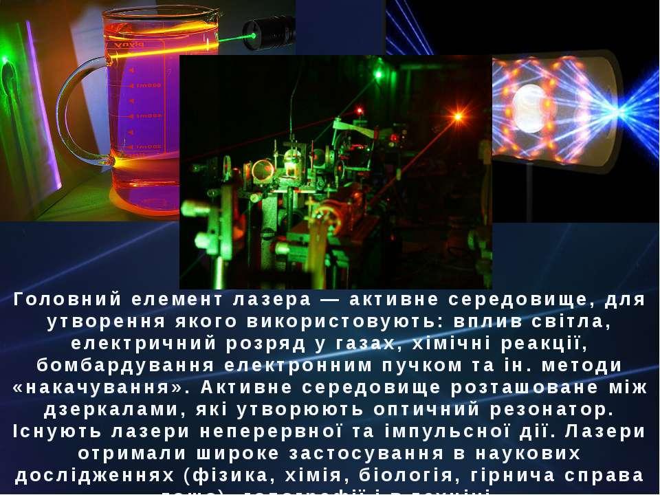 Головний елемент лазера — активне середовище, для утворення якого використову...