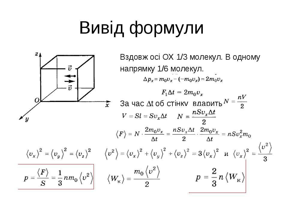 Вивід формули Вздовж осі ОХ 1/3 молекул. В одному напрямку 1/6 молекул. За ча...