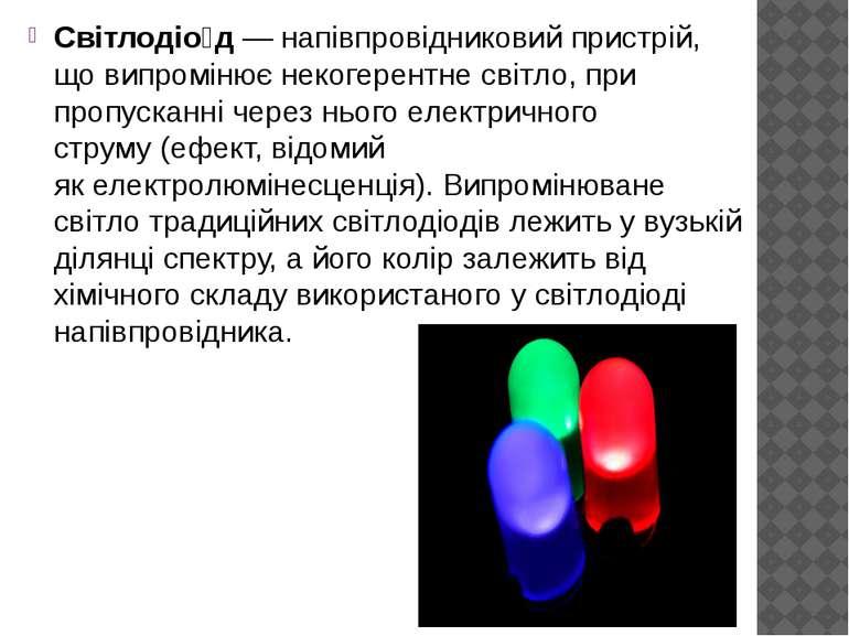 Світлодіо д—напівпровідниковийпристрій, що випромінюєнекогерентнесвітло,...