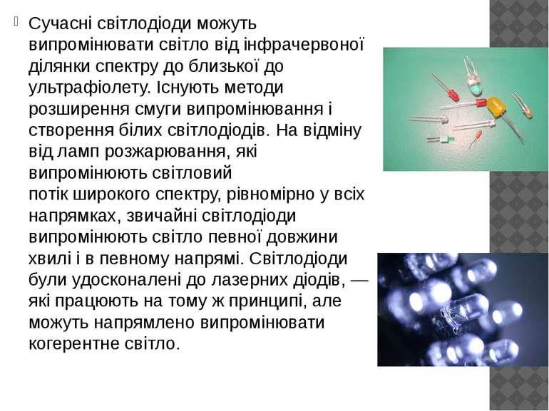 Сучасні світлодіоди можуть випромінювати світло від інфрачервоної ділянки спе...