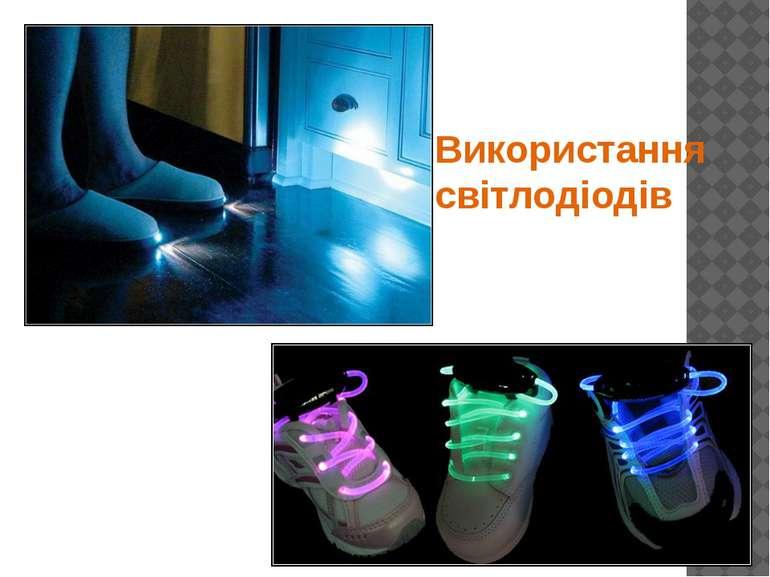 Використання світлодіодів