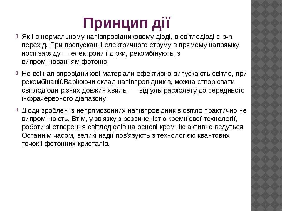 Принцип дії Як і в нормальномунапівпровідниковому діоді, в світлодіоді єp-n...