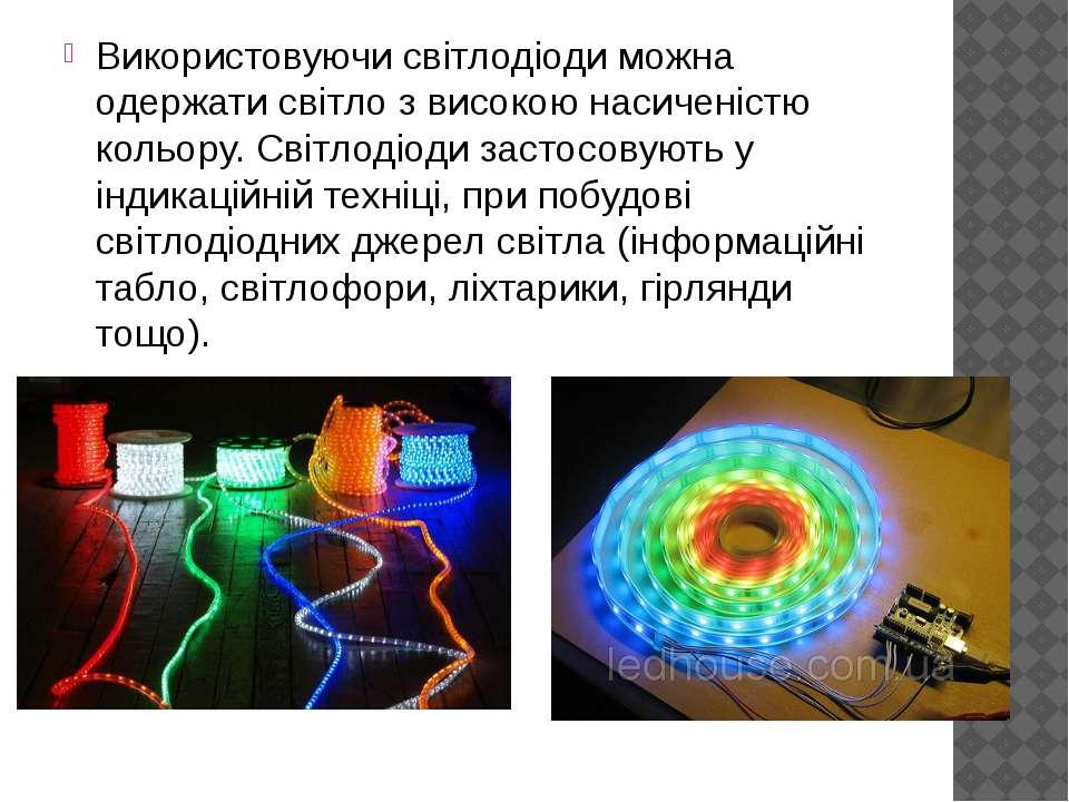Використовуючи світлодіоди можна одержати світло з високою насиченістю кольор...