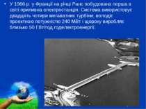 У 1966 р. у Франції на річці Ранс побудована перша в світі приливна електрост...