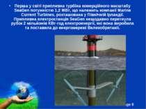 Перша у світі припливна турбіна комерційного масштабу SeaGen потужністю 1,2 М...