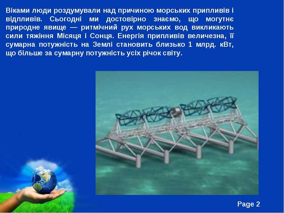 Віками люди роздумували над причиною морських припливів і відпливів. Сьогодні...