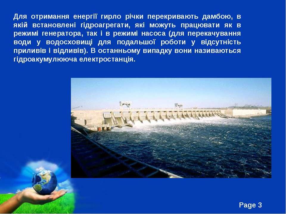 Для отримання енергії гирло річки перекривають дамбою, в якій встановлені гід...