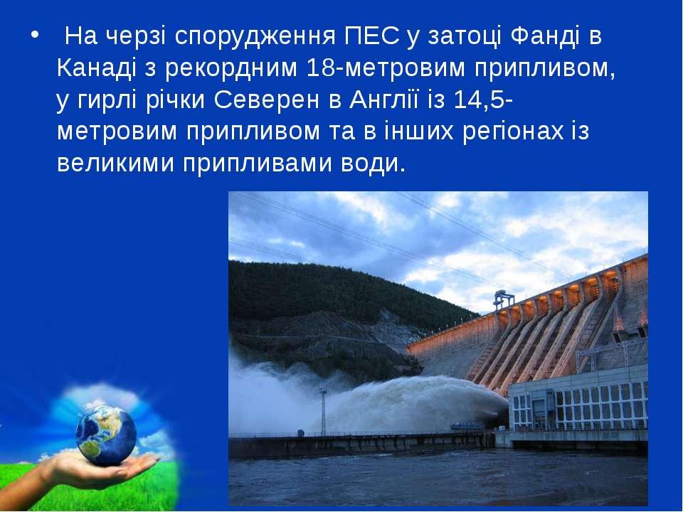 На черзі спорудження ПЕС у затоці Фанді в Канаді з рекордним 18-метровим прип...