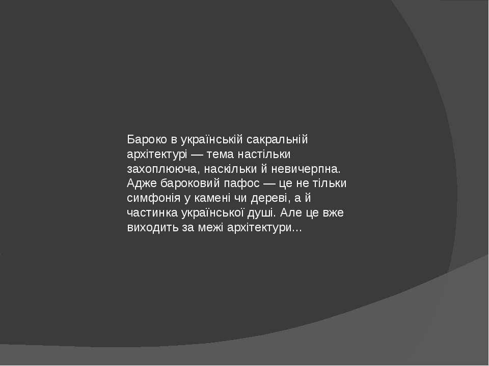Бароко в українській сакральній архітектурі — тема настільки захоплююча, наск...