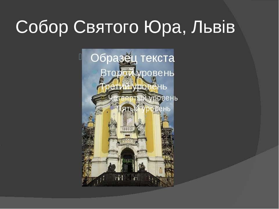 Собор Святого Юра, Львів