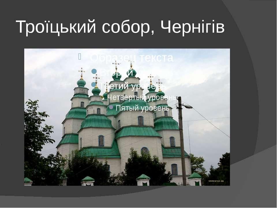Троїцький собор, Чернігів