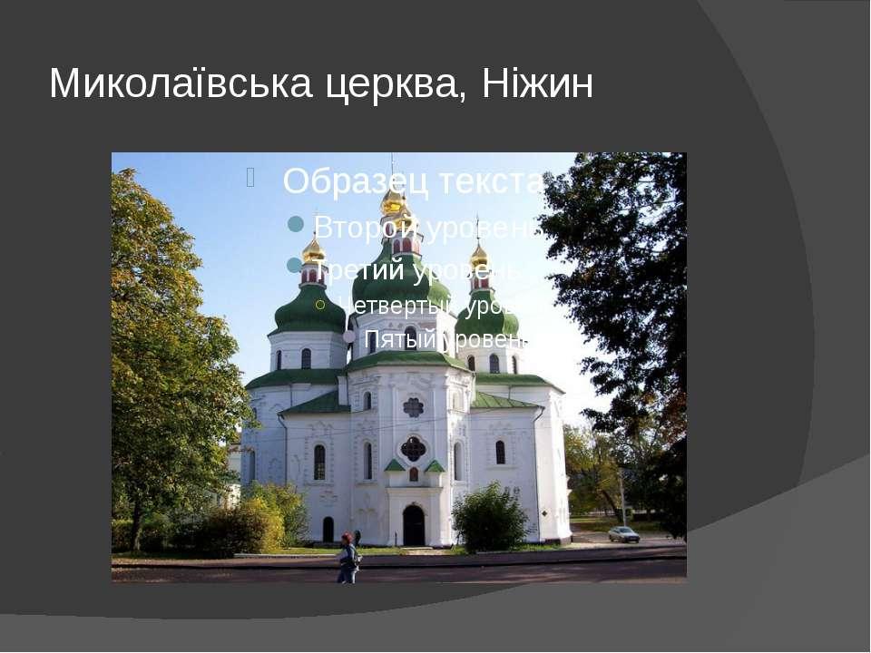 Миколаївська церква, Ніжин