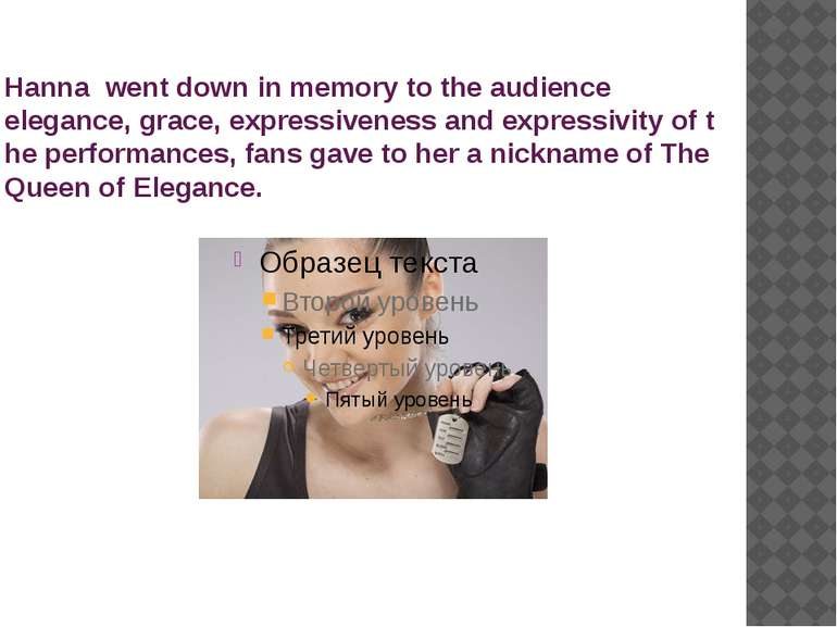 Hanna  went down in memory to the audience elegance, grace, expressiveness an...