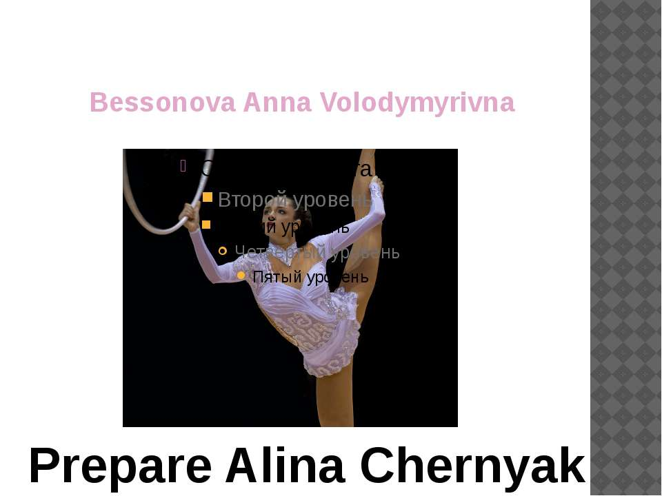 Bessonova Anna Volodymyrivna Prepare Alina Chernyak