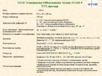 STOE Transmission Diffractometer System STADI P ТТХ приладу Маса ~ 350 кг Роз...