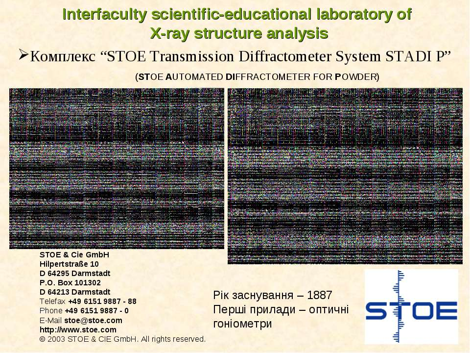 Interfaculty scientific-educational laboratory of X-ray structure analysis Ко...