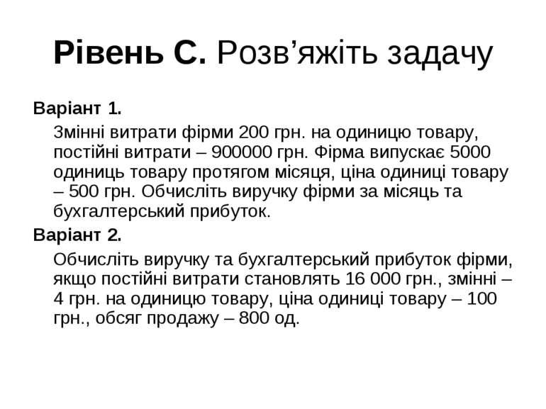 Рівень С. Розв'яжіть задачу Варіант 1. Змінні витрати фірми 200 грн. на одини...