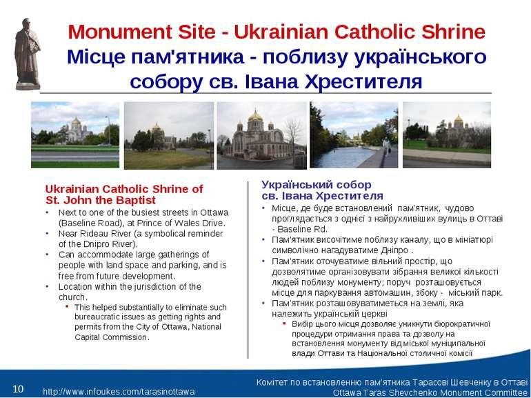 Monument Site - Ukrainian Catholic Shrine Місце пам'ятника - поблизу українсь...