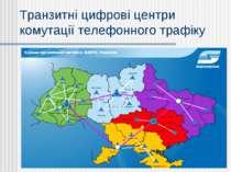 Транзитні цифрові центри комутації телефонного трафіку