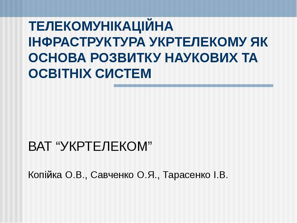 """ВАТ """"УКРТЕЛЕКОМ"""" Копійка О.В., Савченко О.Я., Тарасенко І.В. ТЕЛЕКОМУНІКАЦІЙН..."""