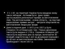 З 1.1.92. на територiї України була введена знову такса ляборум . Аптекам бул...