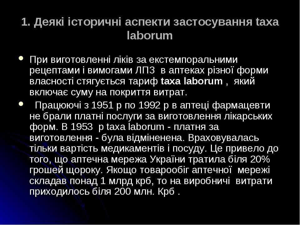 1. Деякі історичні аспекти застосування taxa laborum При виготовленнi лiкiв з...