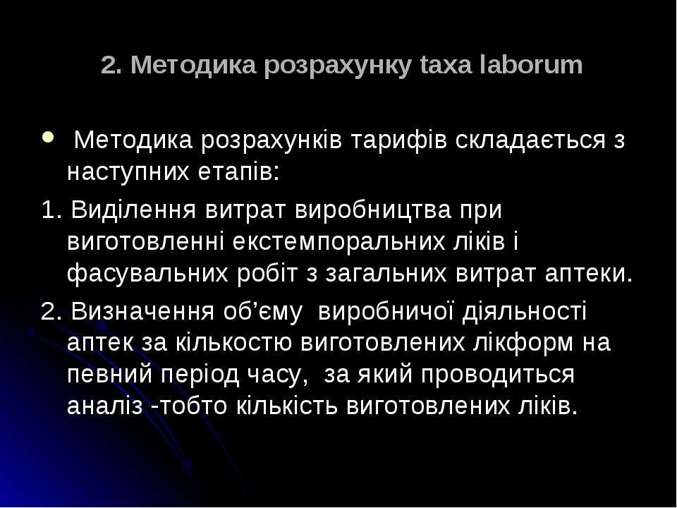 2. Методика розрахунку taxa laborum Методика розрахункiв тарифiв складається ...