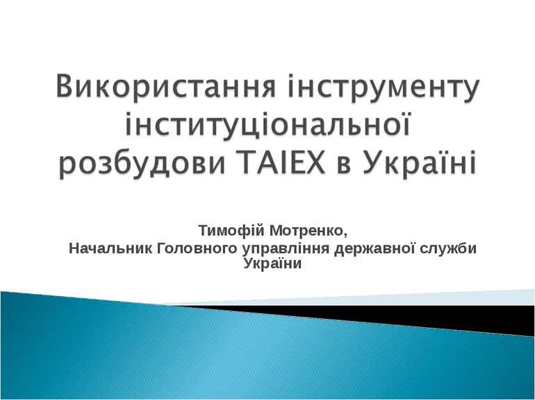 Тимофій Мотренко, Начальник Головного управління державної служби України