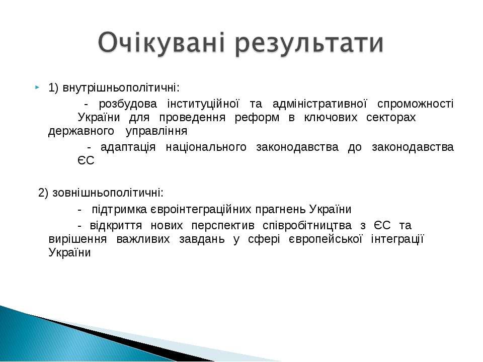 1) внутрішньополітичні: - розбудова інституційної та адміністративної спромож...