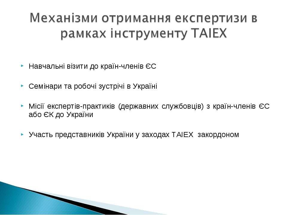 Навчальні візити до країн-членів ЄС Семінари та робочі зустрічі в Україні Міс...