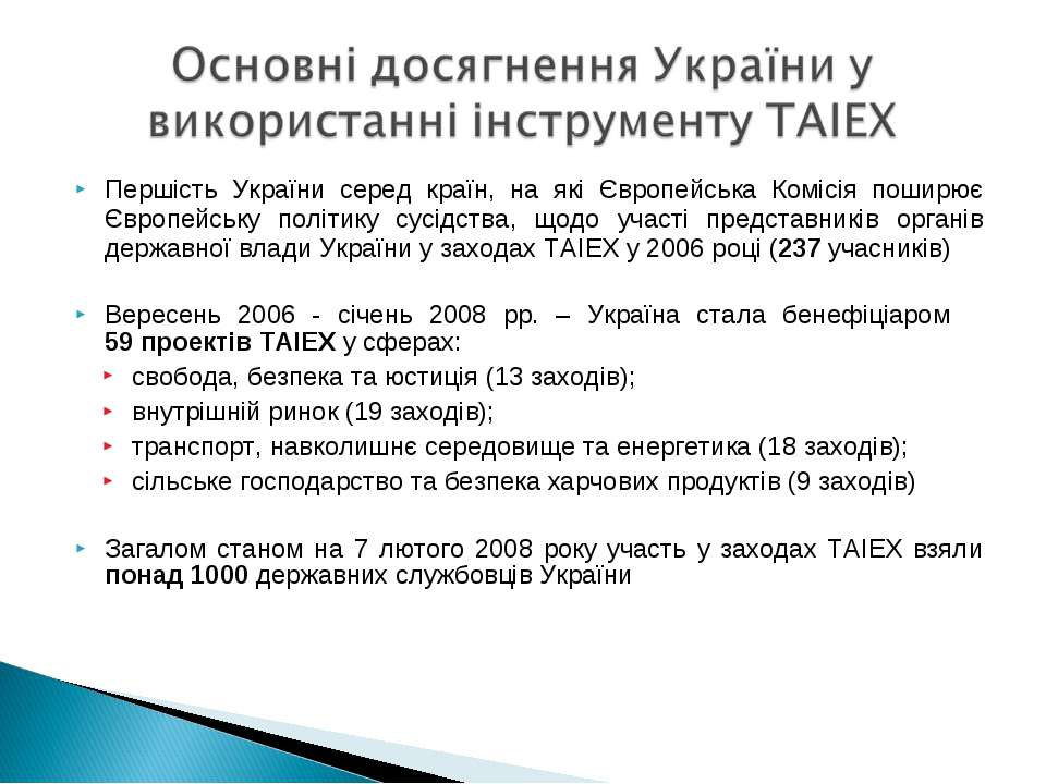 Першість України серед країн, на які Європейська Комісія поширює Європейську ...