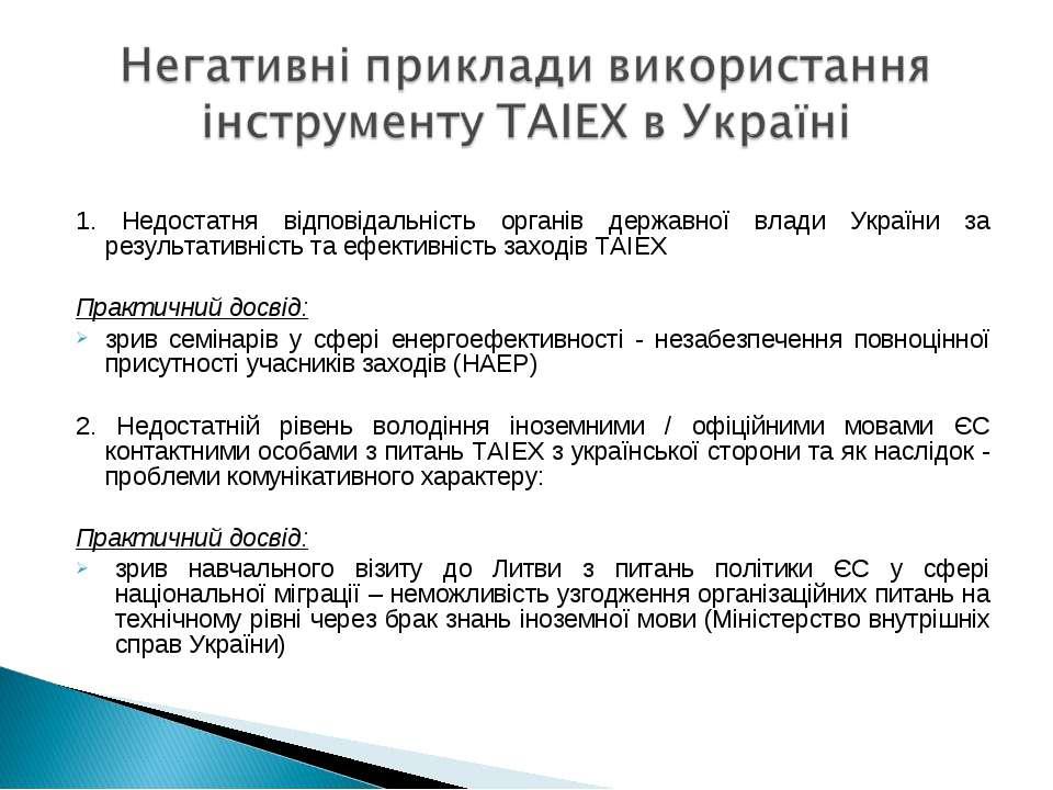 1. Недостатня відповідальність органів державної влади України за результатив...